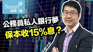 諗sir:公務員私人銀行夢 保本收15%息?【諗sir投資教室】