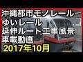 【車載動画】沖縄都市モノレールゆいレール延伸ルート工事風景 2017年10月現在
