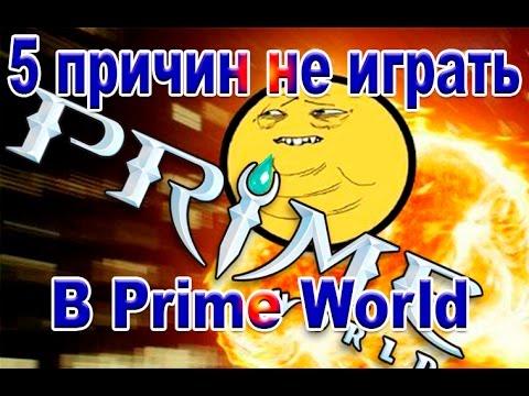 видео: 5 ПРИЧИН НЕ ИГРАТЬ В prime world