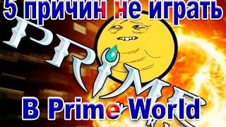 5 ПРИЧИН НЕ ИГРАТЬ В Prime World