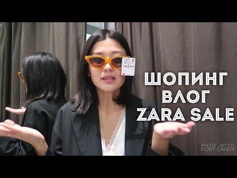 ЧТО купить на РАСПРОДАЖЕ  ZARA - Шопинг ВЛОГ - YouTube c28f95f046a