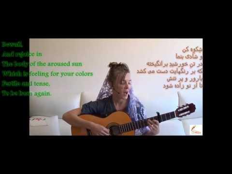 Farsi / Persian Fun: Sing And Learn! (Danish Singer Playing Persian Song 1)