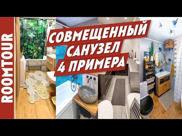Ремонт в ванной комнате. Совмещенный санузел. 4 реальных примера  УДАЧНОГО ремонта в ванной комнате!