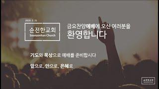 [순전한교회] 금요찬양예배 찬양 2020.02.21 |…