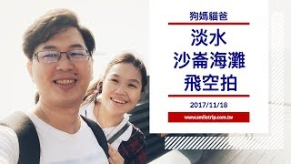 #25 [MV] 台灣 / 淡水 久違的好天氣淡水沙崙海灘 + 空拍機出動 Mavic pro 4K