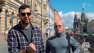 Вечерний Ургант. Пролоu - Здравствуй, Санкт-Петербург! Мы вернулись! . (19.06.2017)