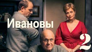 Ивановы - Серия 2/ 2016 / Сериал / HD 1080p