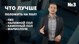 видео Виды напольного покрытия