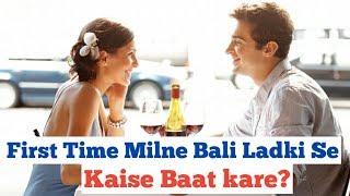 Peheli Bar Ladki Se Kaise Mile?    First Time Milne Bali Ladki Se Baat Kaise Karen   impress your GF