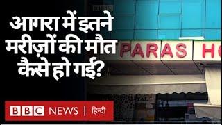Coronavirus India Update : Uttar Pradesh के Agra में Paras Hospital में क्या हुआ था? (BBC Hindi)
