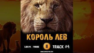 Фильм КОРОЛЬ ЛЕВ 2019 музыка OST #4 Lebo M - Mbube