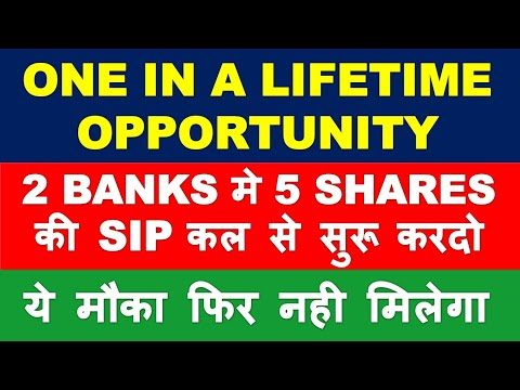 once-in-a-lifetime-opportunity-for-sip-in-two-banks-|-best-multibagger-stocks-|top-shares-to-buy-now