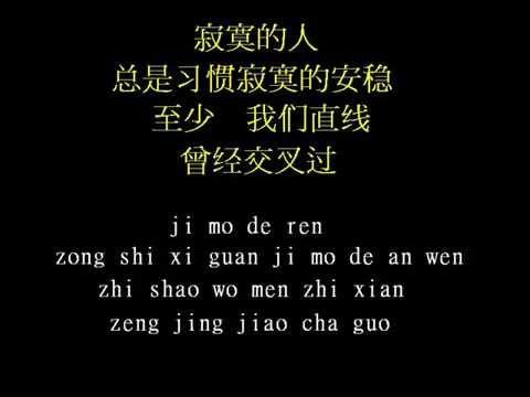 Wu bai (伍佰) - Lei qiao (泪桥) Tear BridgePinyin Lyrics