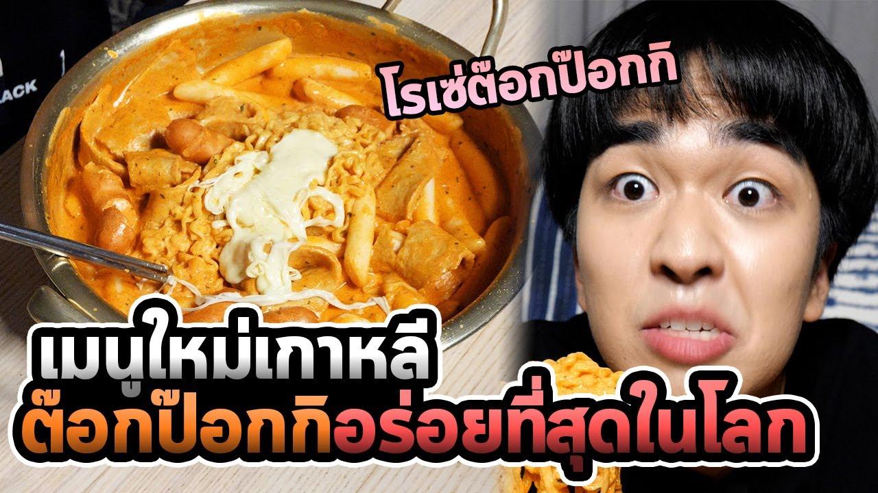 ต๊อกป๊อกกิที่ดังที่สุดในเกาหลีทำโคตรง่ายอร่อยที่สุดในโลก...#Oppaเข้าครัว