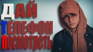 Эльдар Джарахов о том почему он выкинул телефон фаната ( Ютуб info )