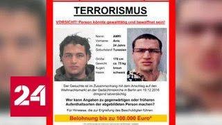 В Германии задержали возможного сообщника берлинского террориста