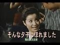 そんな夕子にほれました (カラオケ) 増位山太志郎
