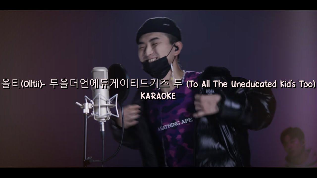 Download [KARAOKE] 올티(Olltii)- 투올더언에듀케이티드키즈 투 (To All The Uneducated Kid's Too)