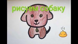 как нарисовать собаку уроки рисования от 3 лет