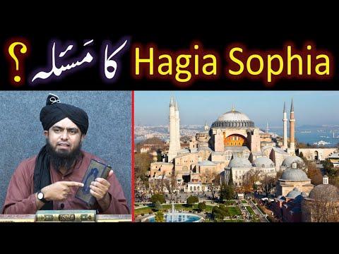 Hagia Sophia peh Turkish Court kay Decision ka Critical Analysis ! ! ! (Engineer Muhammad Ali Mirza)