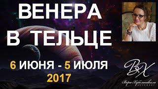 ВЕНЕРА В ТЕЛЬЦЕ с 6 июня по 5 июля 2017г. Транзит планеты любви Венеры по знаку Тельца