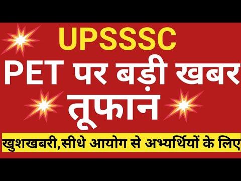 UPSSSC PET पर