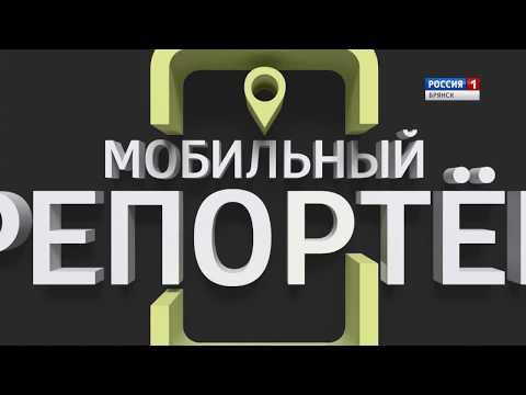 """""""Мобильный репортёр"""" (эфир 02.06.2018)"""