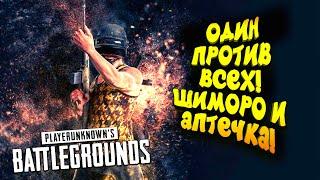 ОДИН ПРОТИВ ВСЕХ! - ШИМОРО И АПТЕЧКА В Battlegrounds