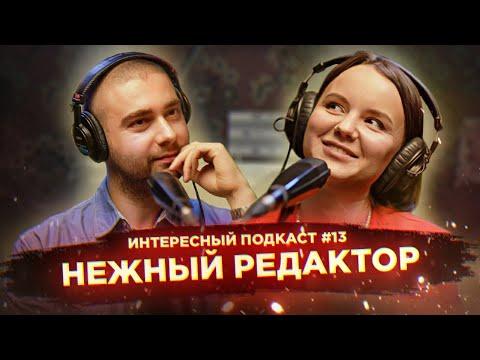 Татьяна Мингалимова — о Дуде, Матч ТВ и Подругах