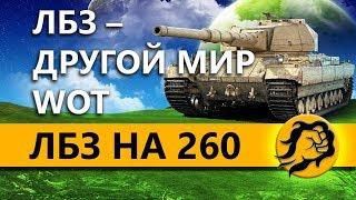 ЛБЗ НА ТЯЖЕЛЫХ ТАНКАХ НА 260