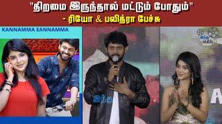 rio-pavithra-speech-at-kannamma-ennamma-song-launch-sam-vishal-kannamma-ennamma-hindu-talkies