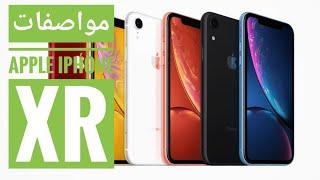 مواصفات #ايفون_اكس_ار|Apple iPhone XR
