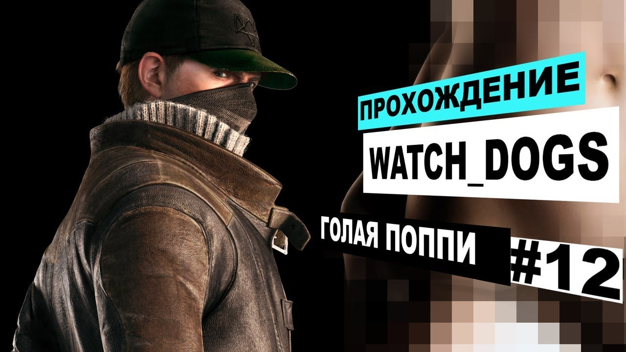 Сиськи в watch dogs