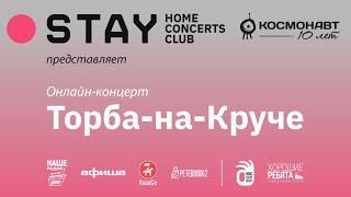 Торба-на-Круче / online - концерт / 18.06.2020 / Космонавт