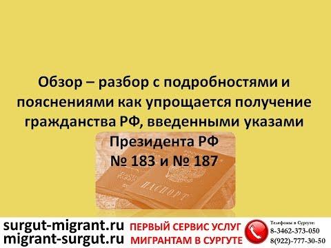 Подробности как упрощается получение гражданства РФ, введенными указами Президента РФ № 183 и № 187