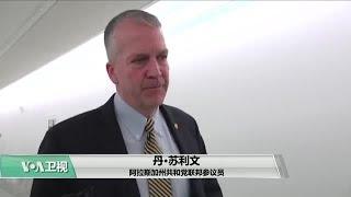 VOA连线(莫雨):美中签署第一阶段经贸协议,国会两党反应不一