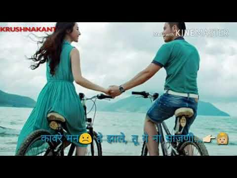 sajani nabhat nabh datun aale valentine's day special WhatsApp stutus