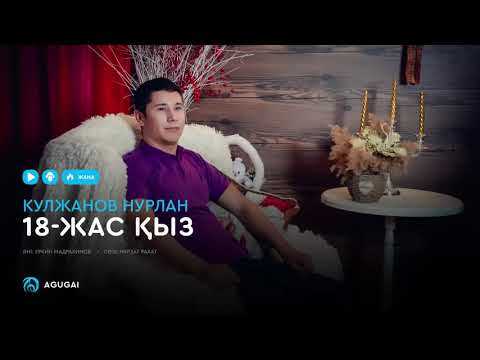 Кулжанов Нурлан - 18-жас қыз (аудио)