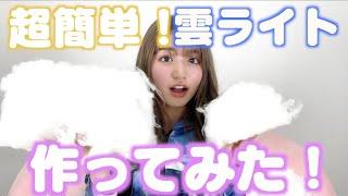 【DIY】簡単!ふわふわの雲ライト作ってみたよ!【100均】