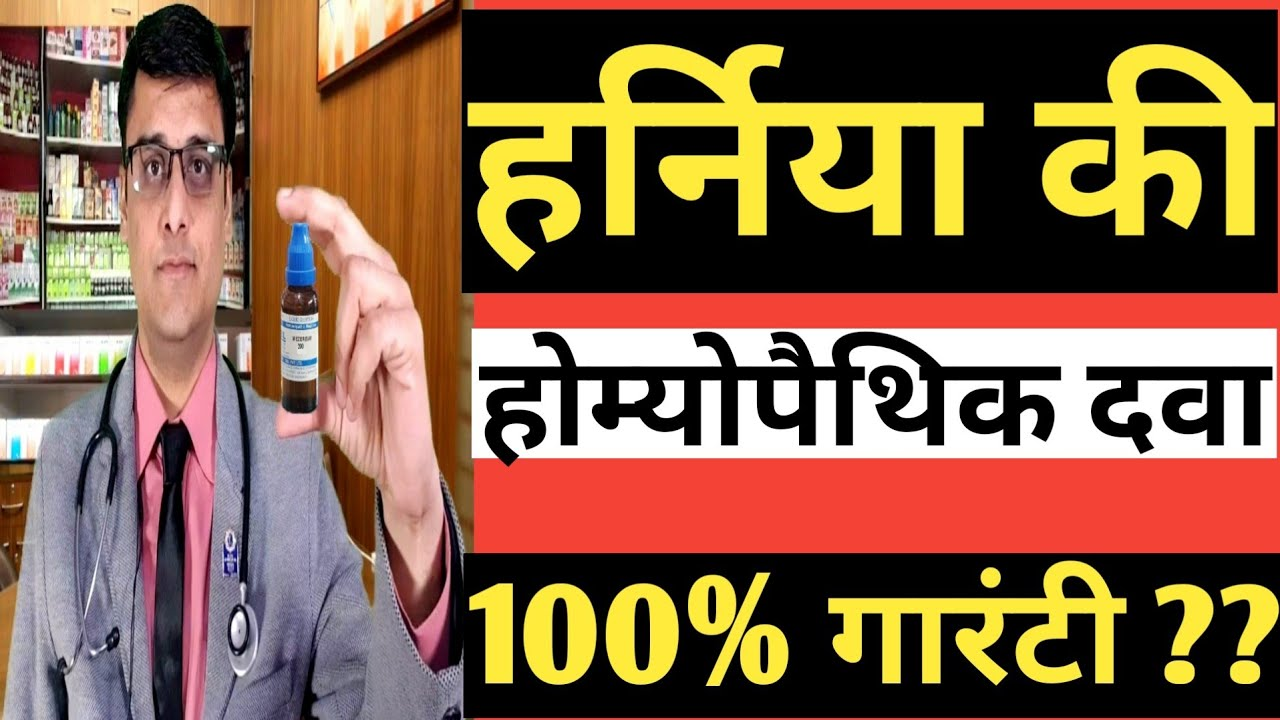100% Hernia ka ilaj | Homeopathic Medicine for Hernia
