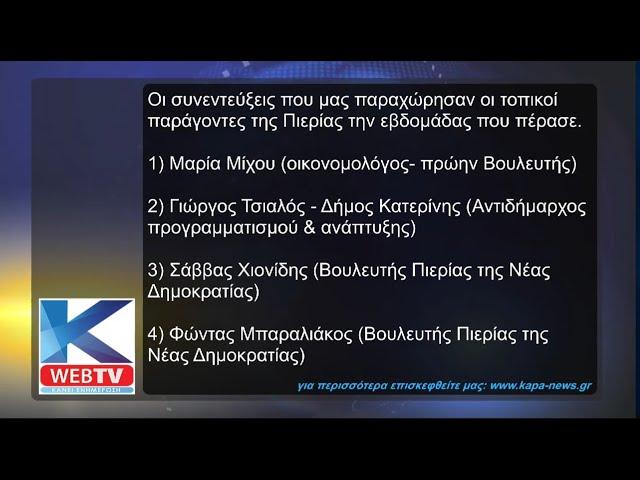 Kapa-News: Συνεντεύξεις της εβδομάδας που πέρασε