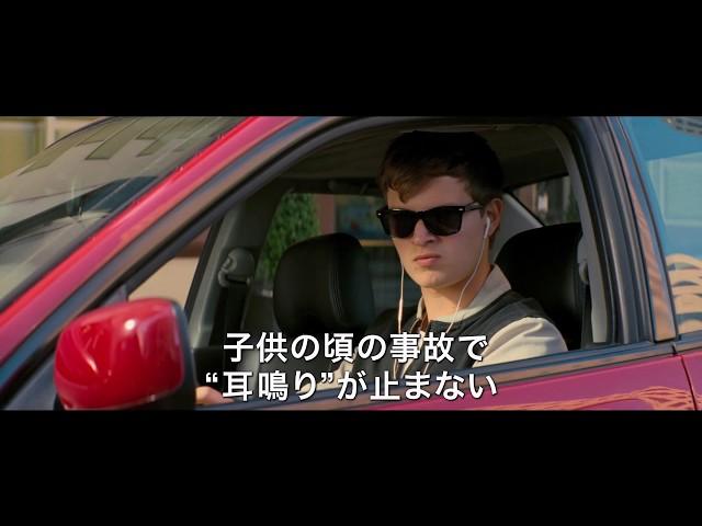 エドガー・ライト最新作『ベイビー・ドライバー』予告編