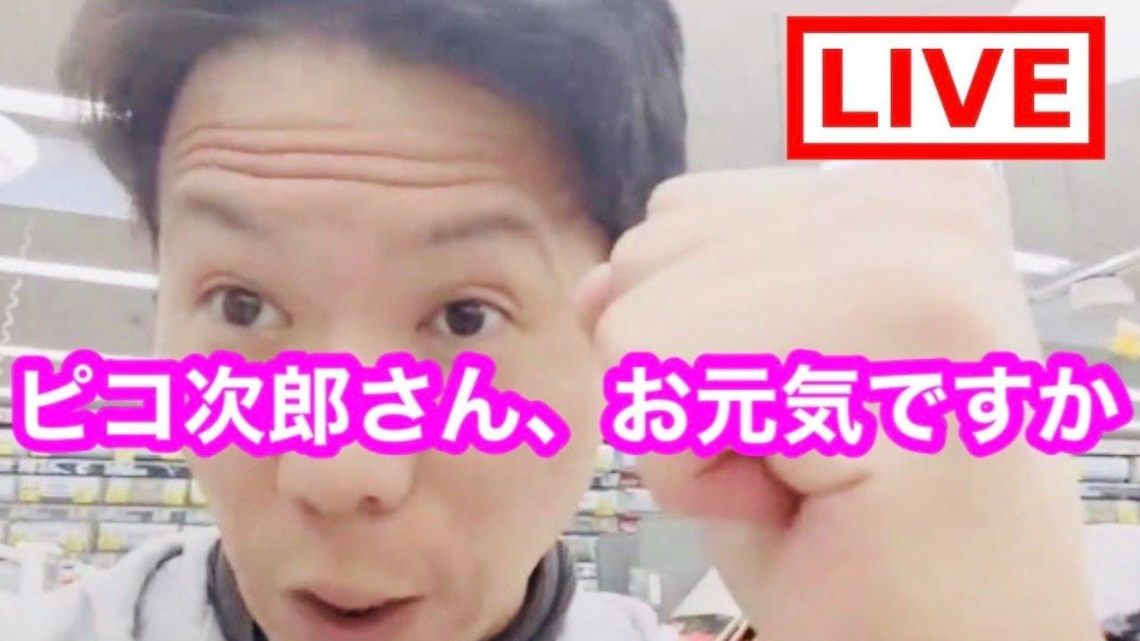 次郎 ピコ