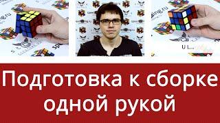 Подготовка к сборке кубика Рубика 3x3x3 одной рукой от Алексея Поляшова