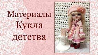 Материалы для МК Кукла детства