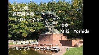 「ドレミの歌」合唱練習用ピアノ伴奏(歌詞・メロディー付き) 演奏=Miki Yoshida 写真はポーランドのワルシャワ,ワジェンキ公園で撮影したものです。 #ドレミの歌 #ピアノ伴奏 ...