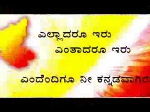 ಕರುನಾಡ ತಾಯಿ ಸದಾ ಚಿನ್ಮಯಿ Kannada Remix