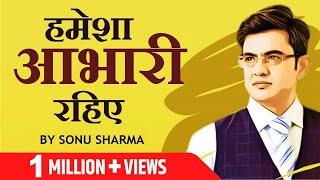 Always Show Gratitude ! Sonu Sharma ! For Association Cont : 7678481813