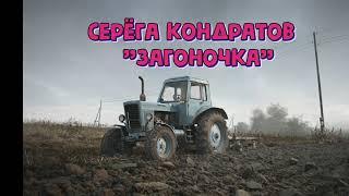 Сергей Кондратов. Гимн тракториста.\