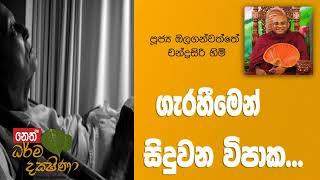 Darma Dakshina - 01-07-2019 - Olaganwatthe Chandrasiri Himi